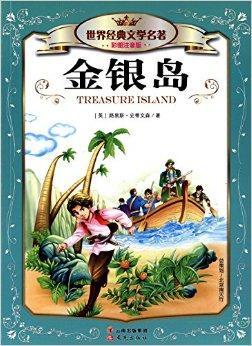 世界经典文学名著:金银岛