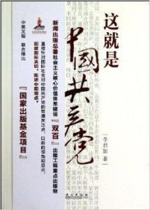 这,就是中国共产党