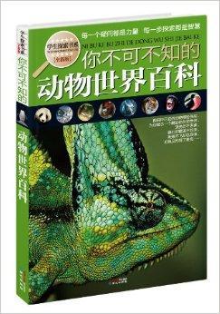 学生探索书系:你不可不知的动物世界百科图片