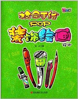 校园手绘pop:装饰绘画设计·基础篇