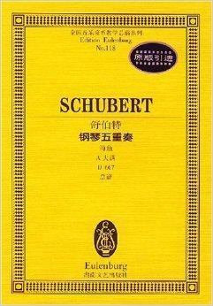 舒伯特钢琴五重奏:鳟鱼a大调d667总谱