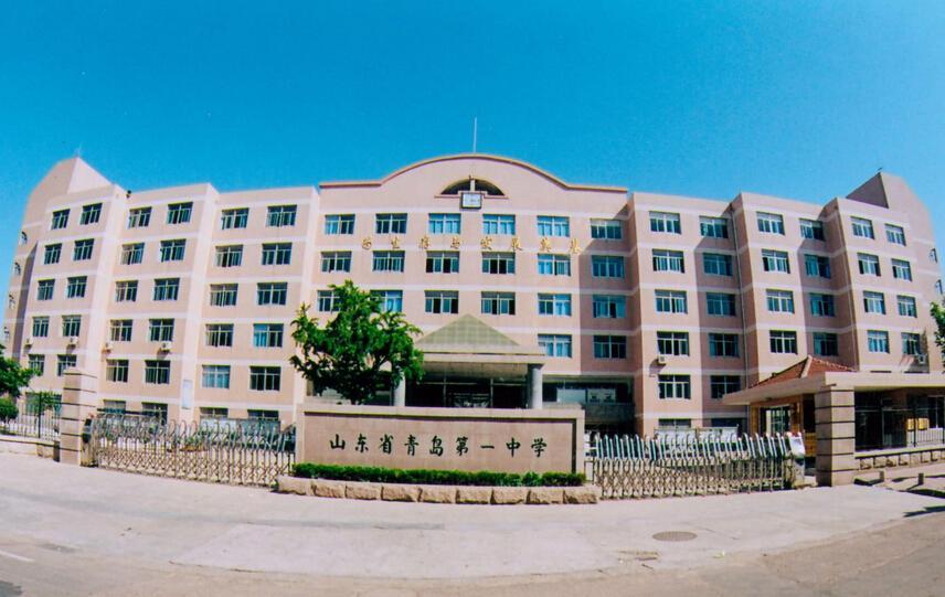 青岛第一中学始建于1924年,是青岛市最早的公立中学