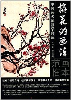 中国画名师教学典范:梅花的画法
