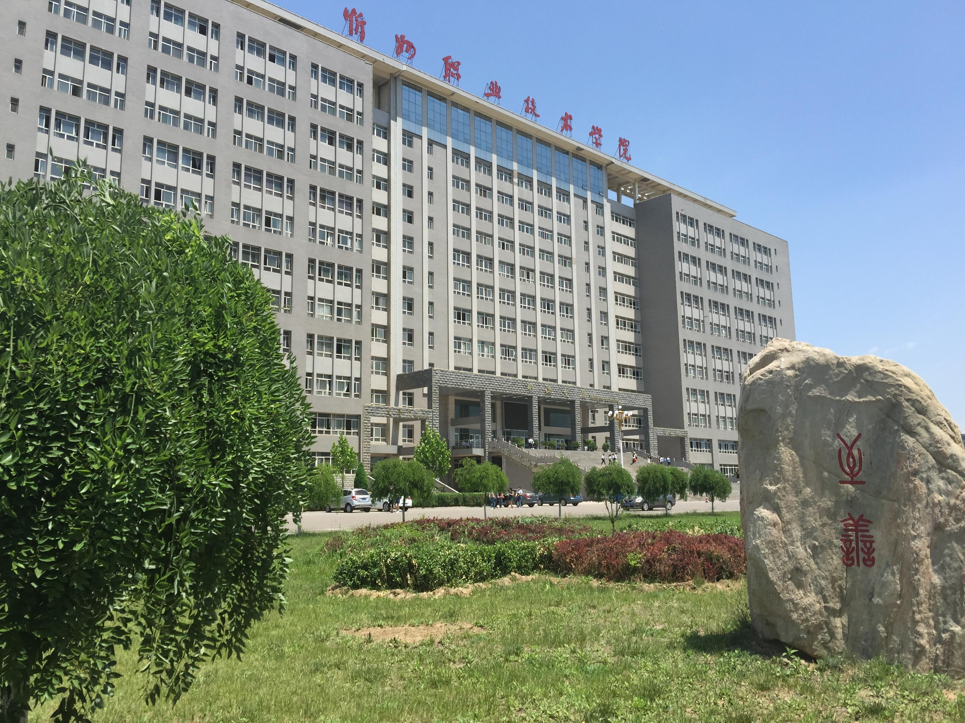 山西省忻州职业技术学院原党委书记晋原平被开除党籍和公职