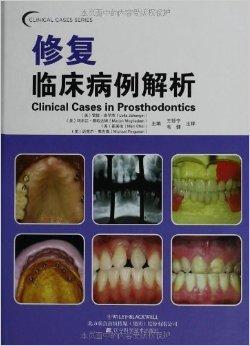 口腔临床病例解析丛书:修复临床病例解析