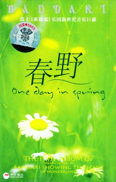 one dayinspring乐谱