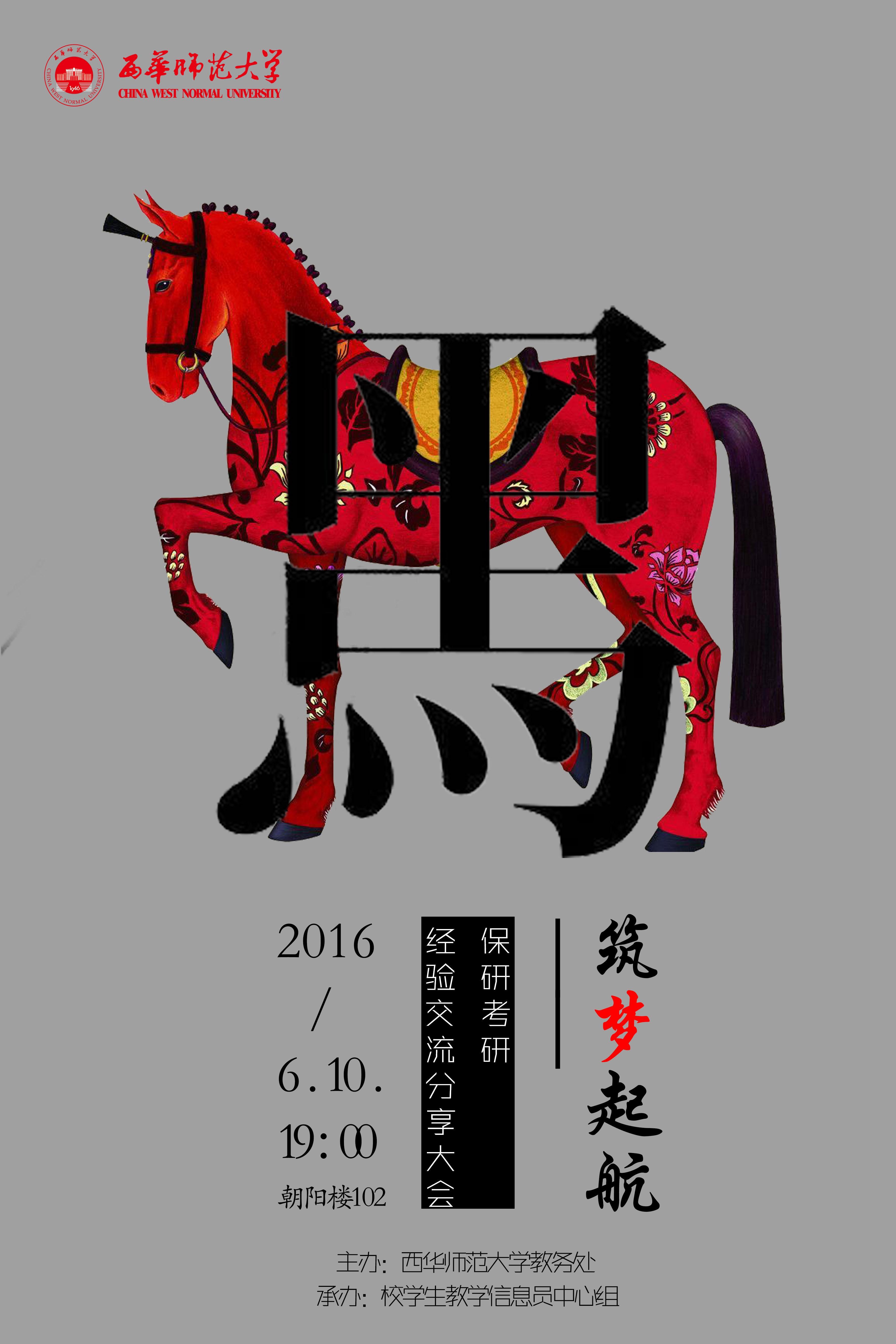 """""""筑梦起航""""保研考研经验分享交流会海报"""