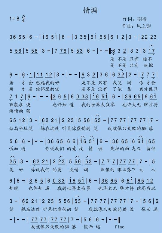 酒梦闽南语原唱简谱