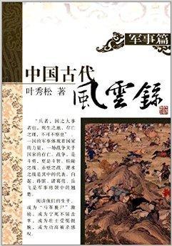中国古代风云录:军事篇