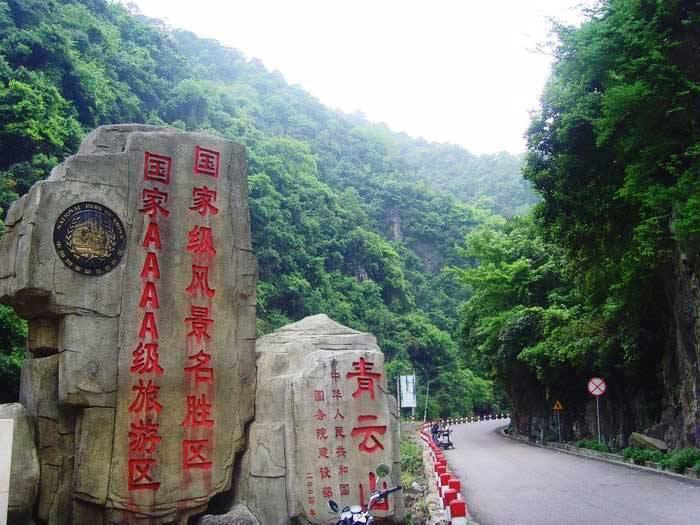 国家重点风景名胜区,位于距福建省永泰县岭路乡与莆田市涵江区交界处
