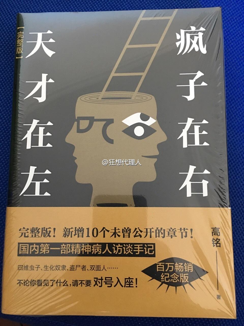 《天才在左疯子在右-完整版》【价格 目录 书评 ... _中国图书网