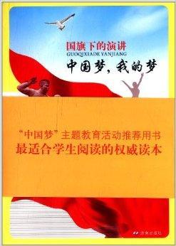 国旗下的演讲:中国梦,我的梦