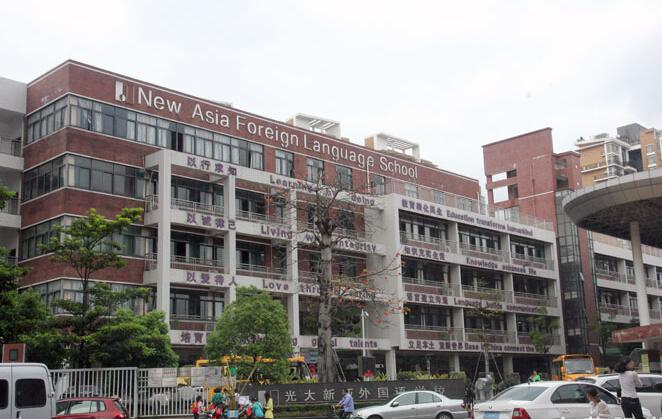 新亚洲学校_光大新亚外国语学校