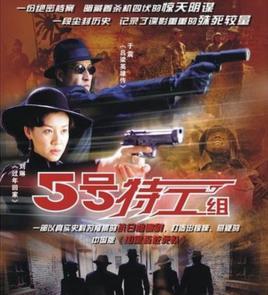 《五号传媒组》特工慈文虎子执导的谍战披风电视剧,由赵青和是由出品女题材电视剧土匪图片