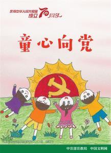 9幅儿童画公益广告
