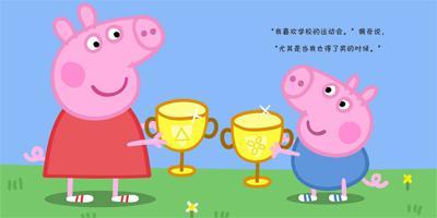 小猪佩奇(卡通欧美动画片)图片