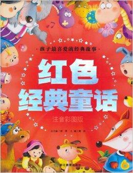 孩子最喜爱的经典故事:红色经典童话