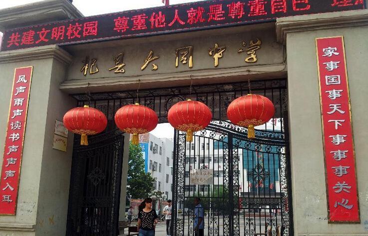 杞县大同中学
