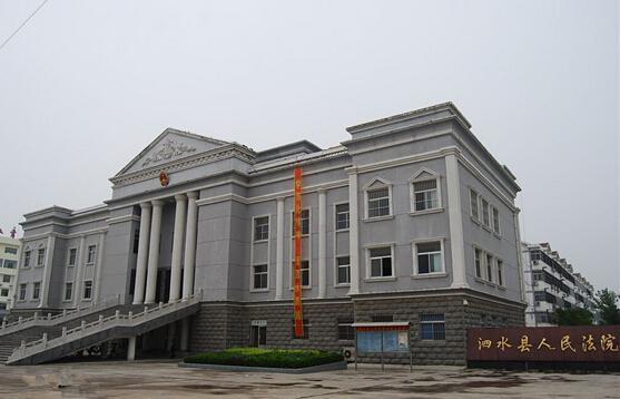 山东省济宁市泗水县人民法院