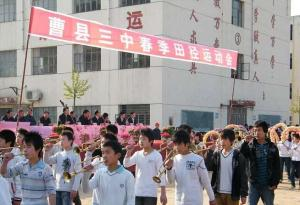曹县第三中学