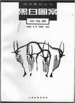 动物纹样变形 手绘