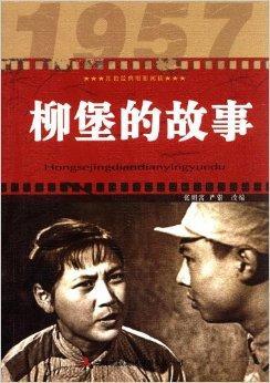 红色革命电影_红色经典电影阅读:柳堡的故事