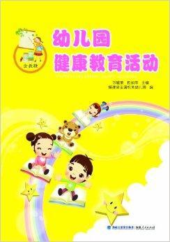 幼儿园健康教育活动
