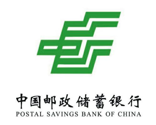 中国邮政储蓄银行_中国邮政储蓄银行 - 搜狗百科