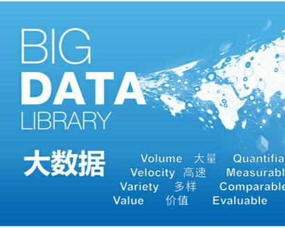 大数据(2)