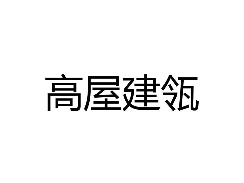 成语高屋什么_成语故事简笔画