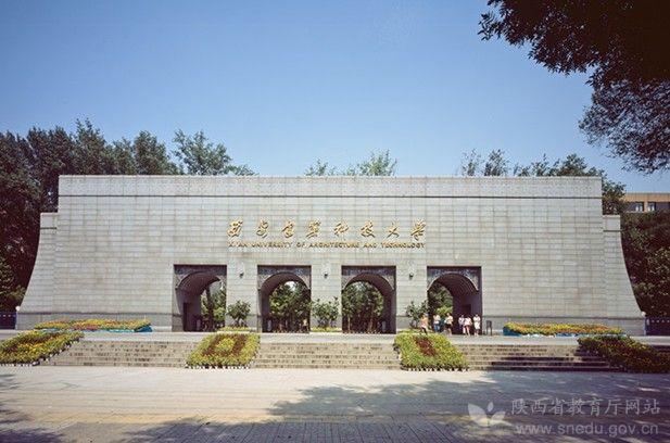 西安建筑科技大学草堂校区