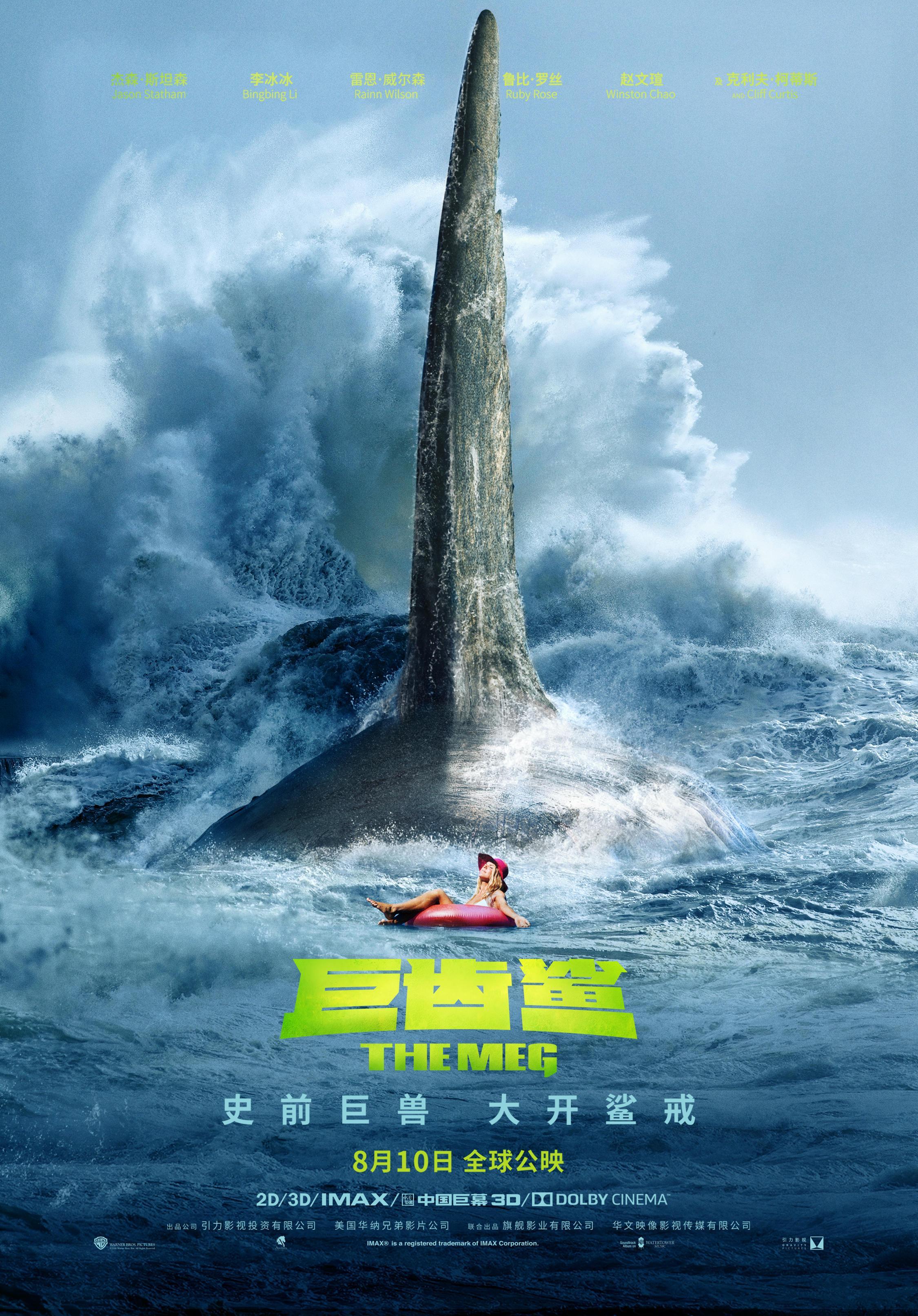 巨齿鲨》是一部由乔·德特杜巴执导,杰森·斯坦森,李冰冰图片