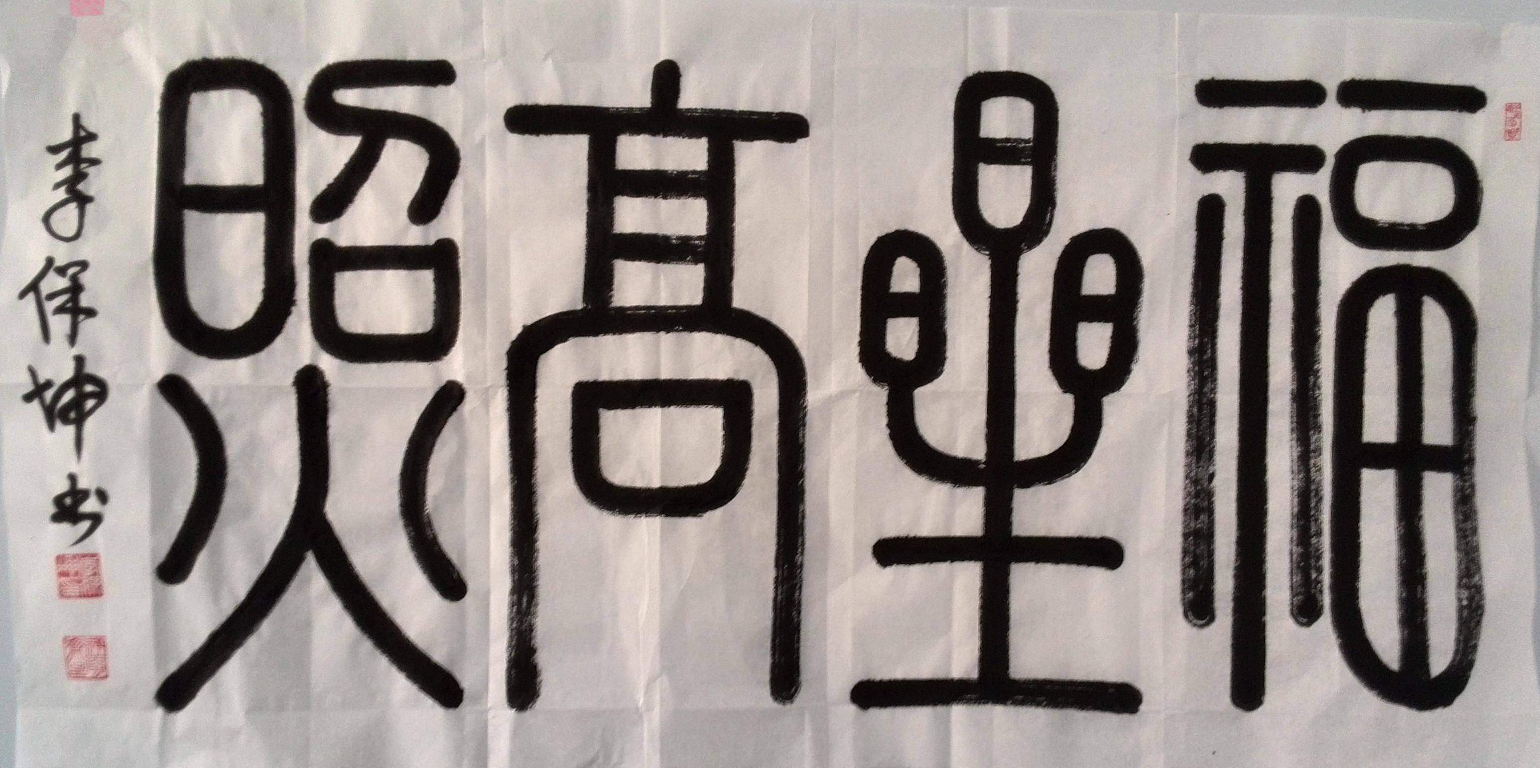 福星高照 汉语成语 搜狗百科