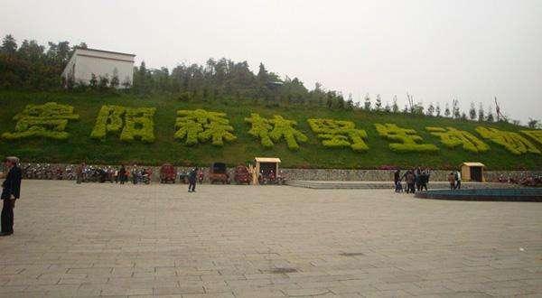 贵阳森林野生动物园位于贵阳市修文县扎佐镇贵州省扎佐林场内,占地图片