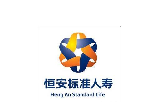 恒安标准人寿保险有限公司
