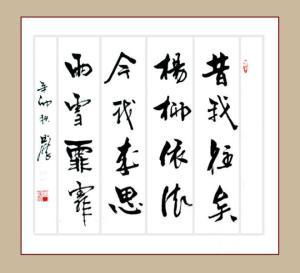 诗经采薇图片_诗经·采薇 - 搜狗百科