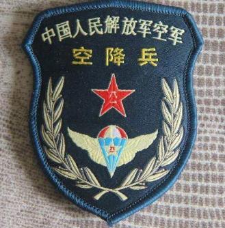 空降兵臂章图片