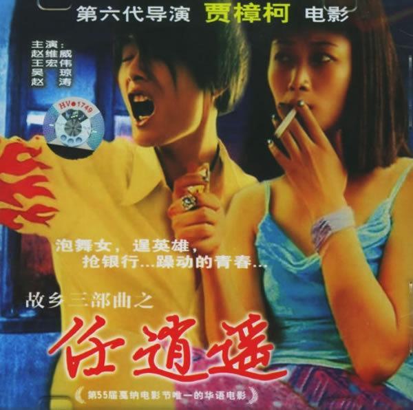 《任逍遥》是贾樟柯自导自编的第三部故事长片,由法,日,韩地鼠v故事免费电影三国图片
