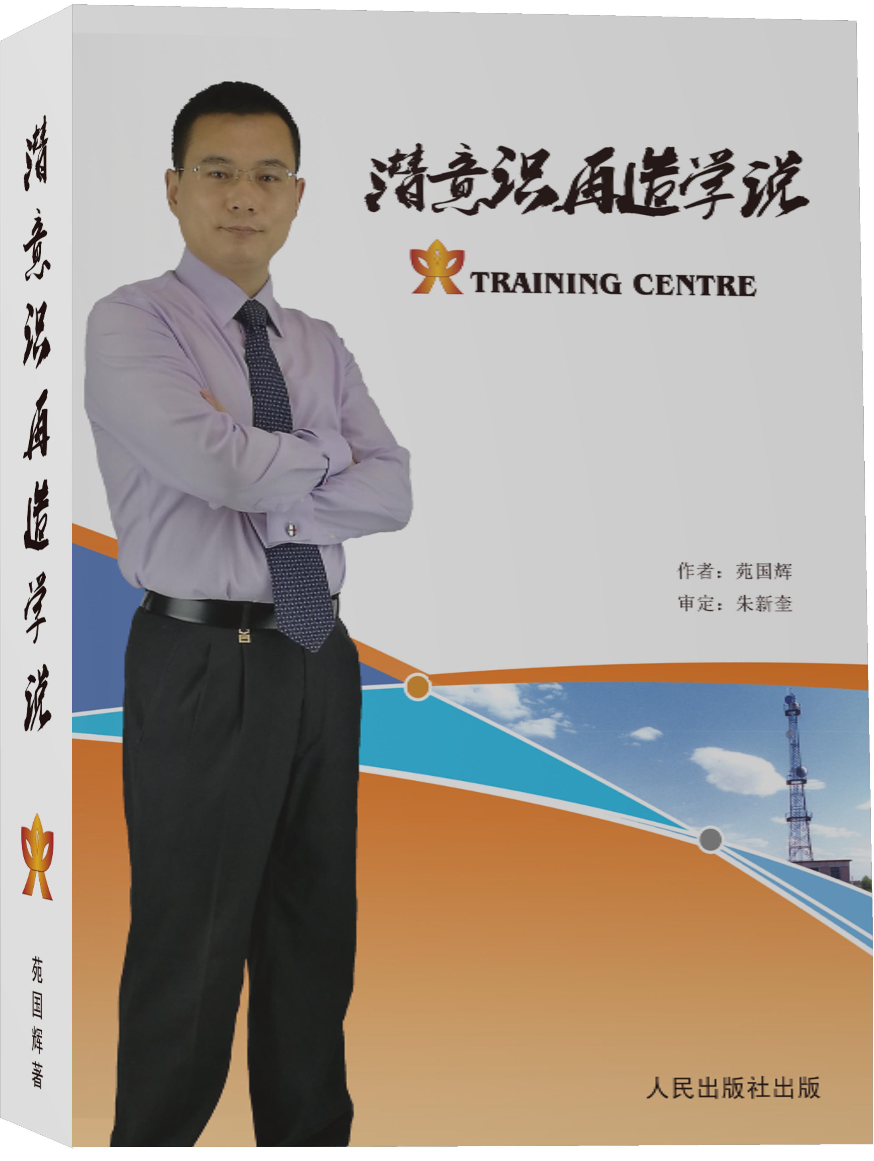 苑国辉书籍《潜意识再造学说》