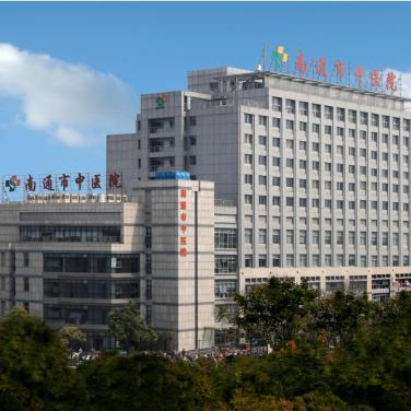 南通市中医院是集医疗,教学,科研,预防为一体的综合性的