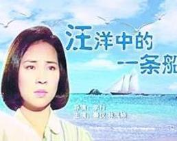 汪洋中的一条船电影_汪洋中的一条船(1977年李行执导电影) - 搜狗百科