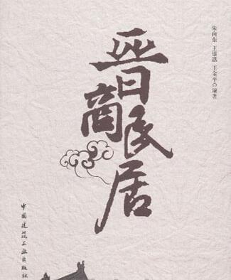 全部版本 历史版本  《晋商民居》是2009年中国建筑工业出版社出版的