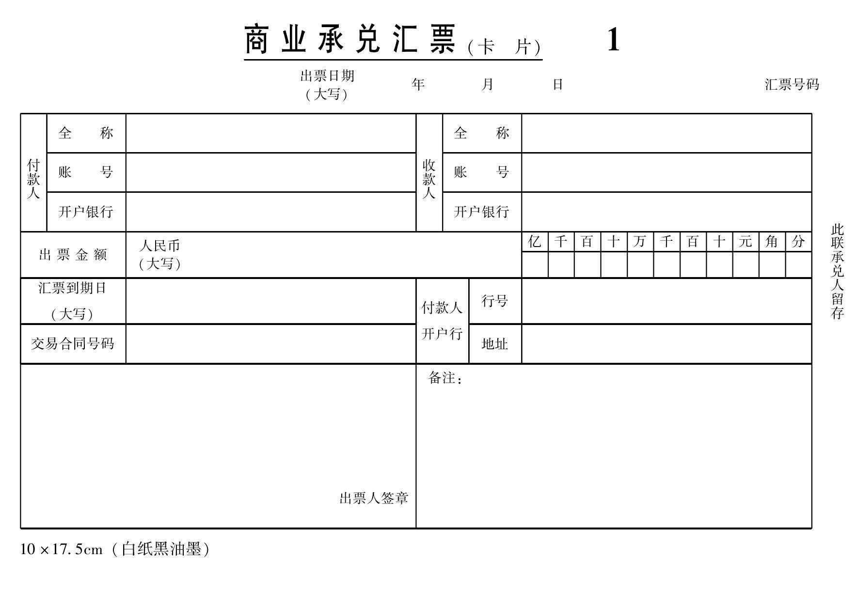 汇票样式图片