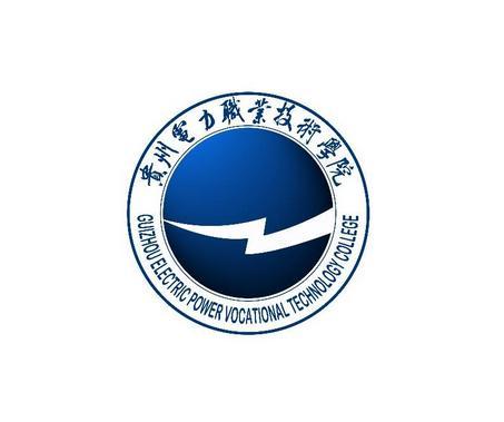 贵州电力职业技术学院校徽
