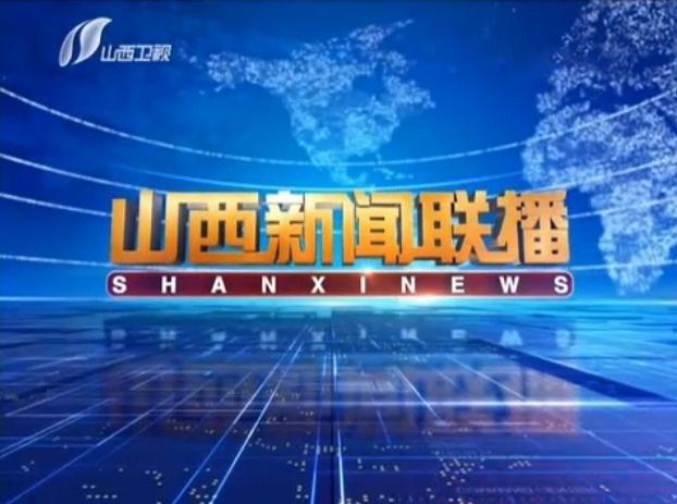 《山西新闻联播》是山西卫视一档综合性新闻直播节目.