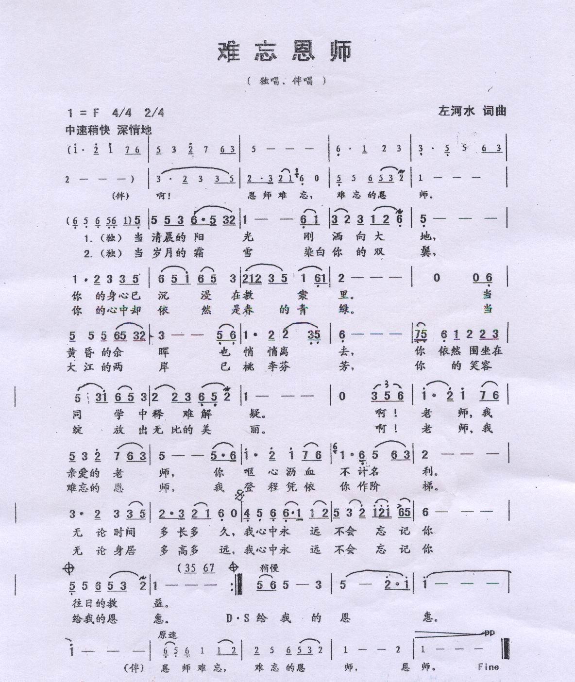 教师节的歌曲 曲谱-左河水歌谱 难忘恩师