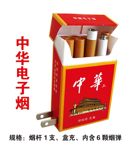 中华电子烟
