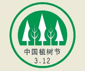 中國植樹節標識