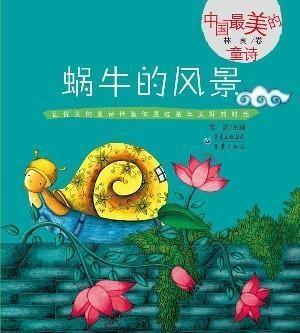 林良卷-蜗牛的风景-中国最美的童诗