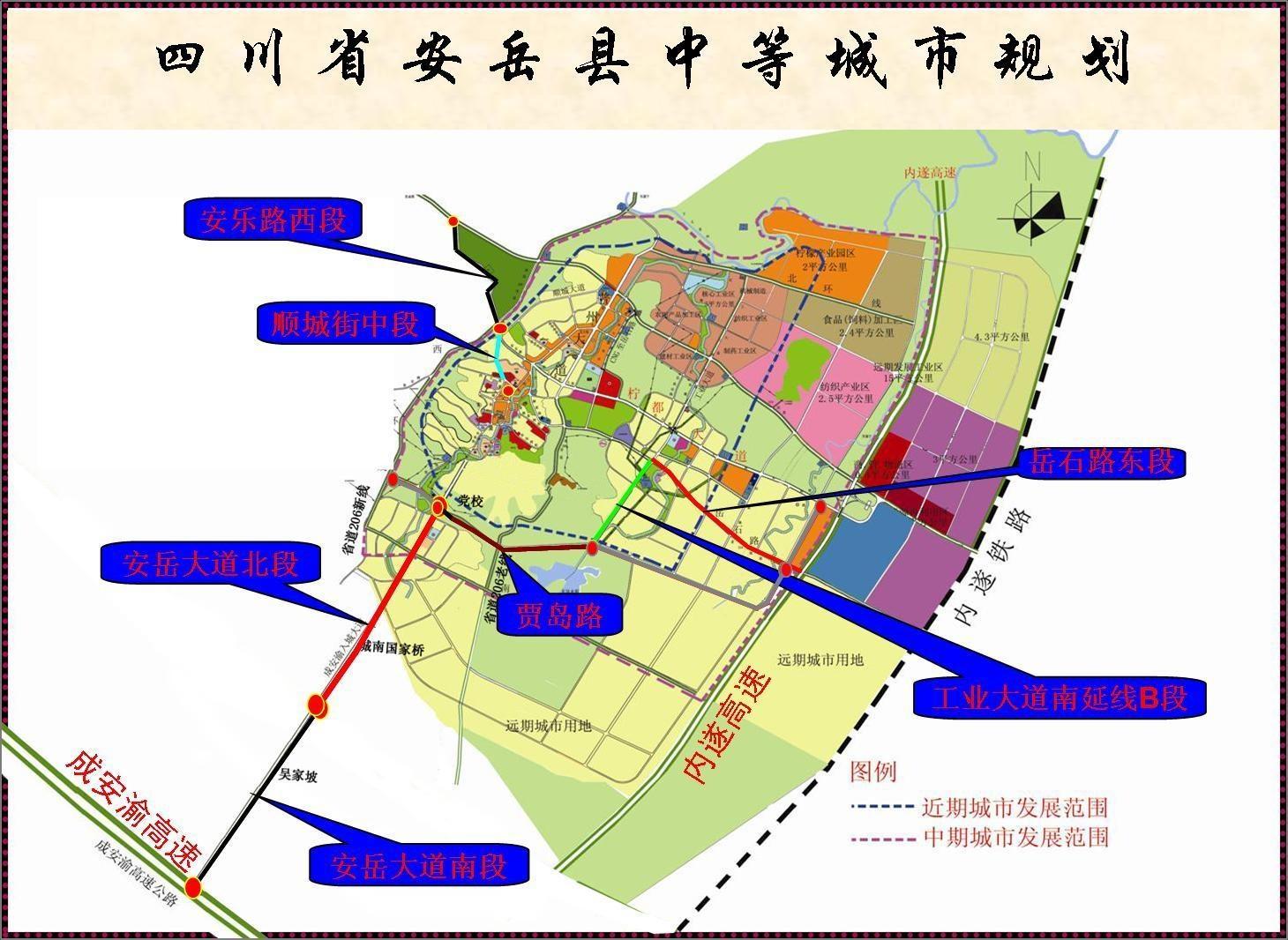 2010年安岳中等城市规划